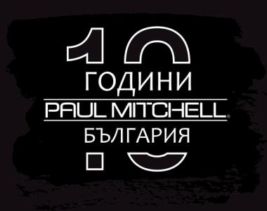 10 год Paul Mitchell в България